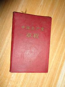 中国共产党章程(1957年北京一版一印)(精装)