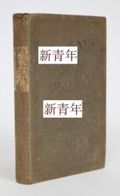 稀缺,古籍 《 圣经,古兰经和犹太法典 》  约1848年出版