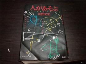 日文日本原版书 人があそぶ-- ポストモダン・テザイン论 浜野安宏 讲谈社 1984 大32开硬精装