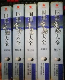 (围棋死活大全 , 围棋官子大全 , 围棋手筋大全 , 围棋布局大全 ,围棋定式大全)修订本 5册合售