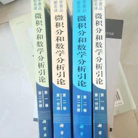 微积分和数学分析引论(全四册)