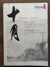 《十月•长篇小说》2012年第4期 海波《我所认识的路遥》  洪峰《梭哈》