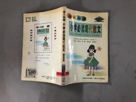 海淀新版:小学必读现代散文