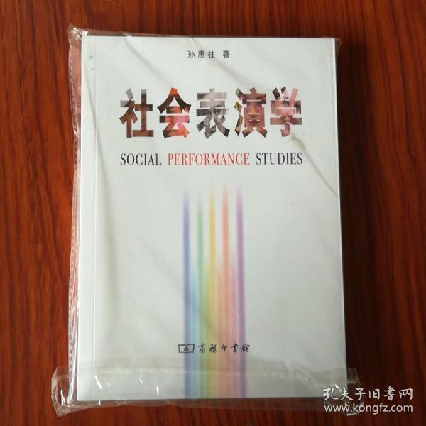 社会表演学
