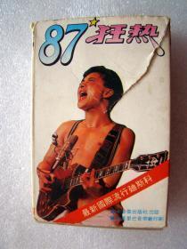 87狂热【磁带10柜】