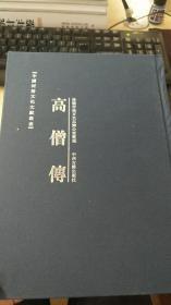 高僧传(中国河洛文化文献丛书)
