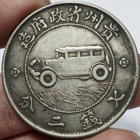 ★秒杀价1380元★要买的速度■【★★保真老银元贵州银币汽车币银币