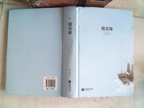 亲近经典—镜花缘 (精装·全译本)
