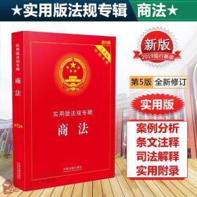 商法法条2019现行新版 商法实用版法规专辑 中华人民共和国商法法条 新版含公司法合伙企业法企业破产法法律法规法律书籍