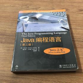 Java编程语言第三版