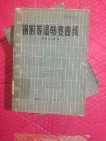 钢的等温转变曲线。藏书1版.售1500册