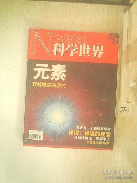 科学世界   2011  3