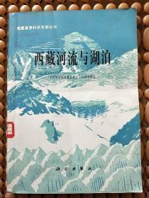 西藏河流与湖泊  内页干净  稀缺  价最低  仅印1170册   自然旧  一版一印  实物拍照  请看图