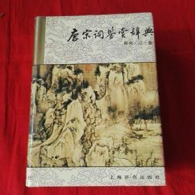唐宋词鉴赏辞典(南宋,辽,金)