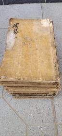 明代周易大全,厚册大开本,十四册一套全,存世稀少、非常值得收藏。