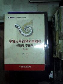 辛笛應用鋼琴和聲教程:彈鋼琴 學和聲(第一冊)....