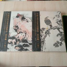 中国当代名家真迹精品.孙其峰(上下)全两册合售