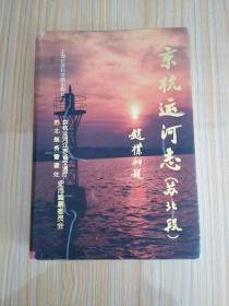 京杭运河志:(苏北段)
