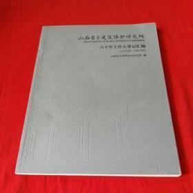 山西省古建筑保护研究所六十年工作大事纪汇编(1950-2010)