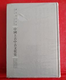 专题史丛书:中国上古中古文化史(精装)(竖版繁体)