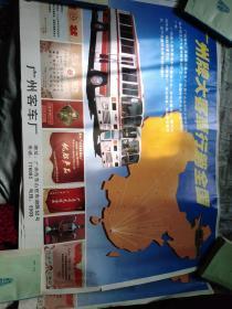 80年代4开广州牌客车宣传招贴画