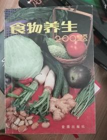 食物养生200题(第二版)