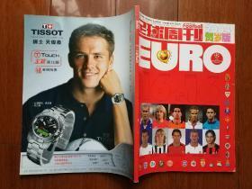 足球周刊98/99期2004贺岁版