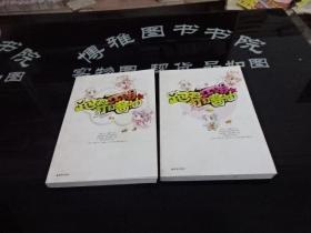 跑跑江湖打打酱油 全二册   正版 实物图  货号29-3