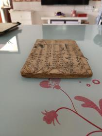 批校本,清代铜活字本《铜板四书述要》原装一厚册,钤盖二枚收藏印章。