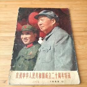 人民画报,1969年12期,庆祝中华人民共和国成立二十周年特辑,品相如图,馆藏