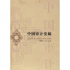 二手正版 中国审计史稿 方宝璋  著 福建人民出版社 9787211051694