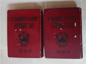 1951城乡物资交流展览馆介绍。上下两册,精装。有黄敬题词