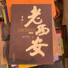 老西安:收藏版(贾平凹著)