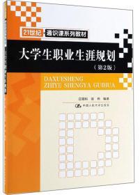 大学生职业生涯规划(第2版)