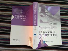 药物临床试验与GCP实用指南(第2版)