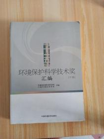 """""""十一五""""环境保护科学技术奖汇编 . 上册"""