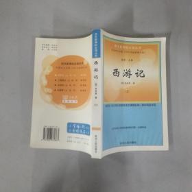西游记 插图 注释(上中下全三册)