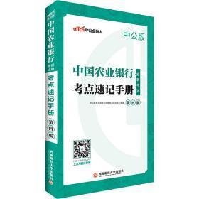 中公2019中国农业银行招聘考试考点速记手册