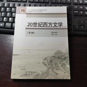 20世纪西方文学(第3版)