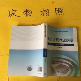中国近现代史纲要(2018年新版)   封面有水迹