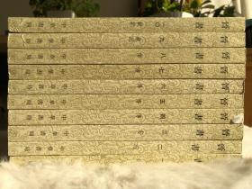 晋书(全10册)中华书局 竖排 繁体