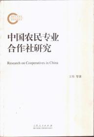 中国农民专业合作社研究