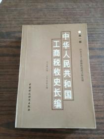 中华人民共和国工商税收史长编