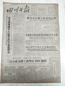 老报纸四川日报1961年1月7日(4开四版)毛主席等领导人出席古巴大使招待会;周总理访毛棉受到倾城热烈欢迎