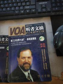 VOA 听者文摘  第三次世界大战 新闻直播室 学习手册(无盘).