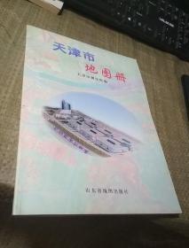 天津市地图集