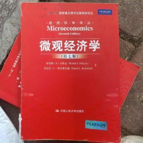 微观经济学(第七版)