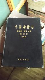 中国动物志-昆虫纲 第十九卷 鳞翅目 灯蛾科