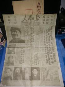 1949年10月1日《人民日报》珍藏版(原版影印)(非原版)
