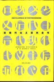 后现代主义百科全书(精装)